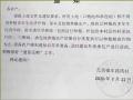 "<span style=""color:#FF9900"">浙江""退苗还粮</span>"